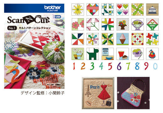 Brother ScanNCut 配件 CAUSB1 拼布款式合集 No.1 Quilt Pattern Collection - Young Vision - www.yv.com.hk