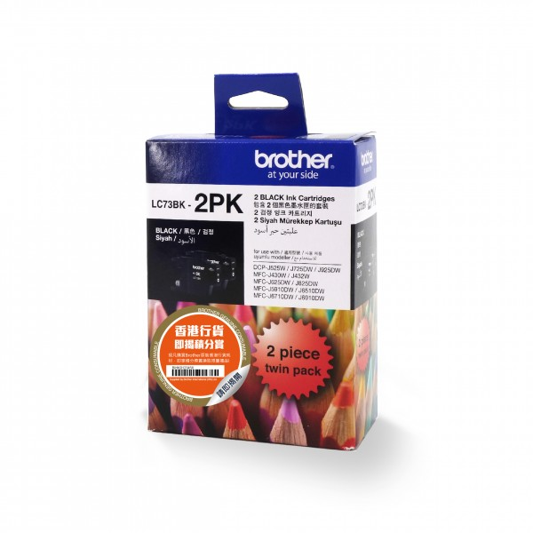 Brother LC73 墨盒 Ink Cartridge (適用型號 MFC-J430W, MFC-J625DW, MFC-J825DW, MFC-J5910DW, MFC-J6510DW, MFC-J6710DW) - Young Vision - www.yv.com.hk
