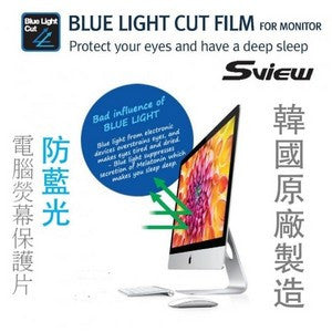 "S-View SPFAG2-23.6W9 抗藍光螢幕防窺片 (520x292mm) Privacy Screen Filter with Blue light cut for 23.6"" Monitors (16 : 9) - Young Vision - www.yv.com.hk"
