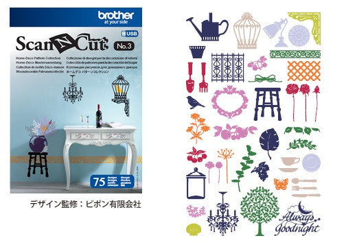 Brother ScanNCut 配件 CAUSB3 家居裝飾圖案合集 No.3 Home-Deco Pattern Collection - Young Vision - www.yv.com.hk