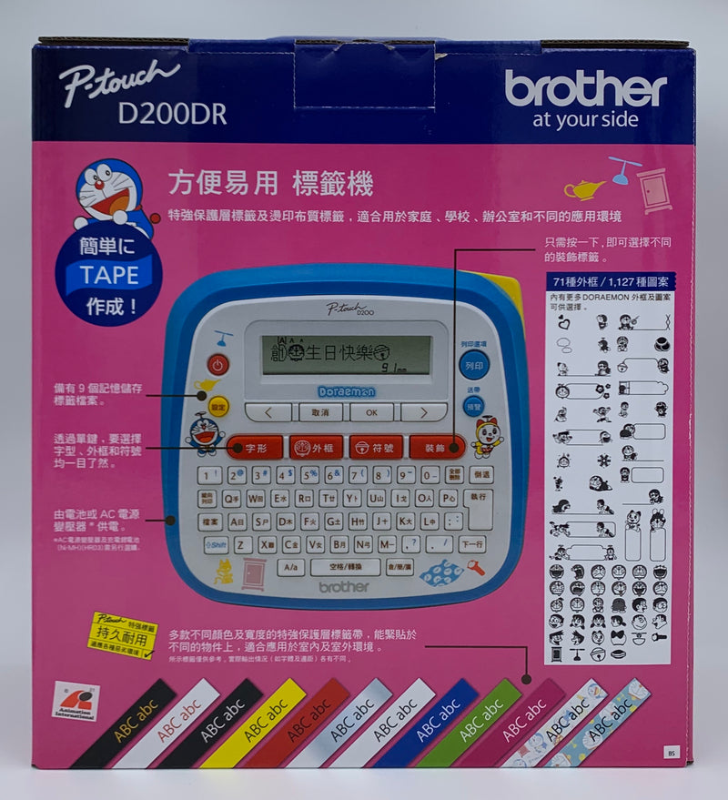 Brother PT-D200DR Doraemon 多啦A夢 (中英日文) 手提式標籤機 - Young Vision - www.yv.com.hk