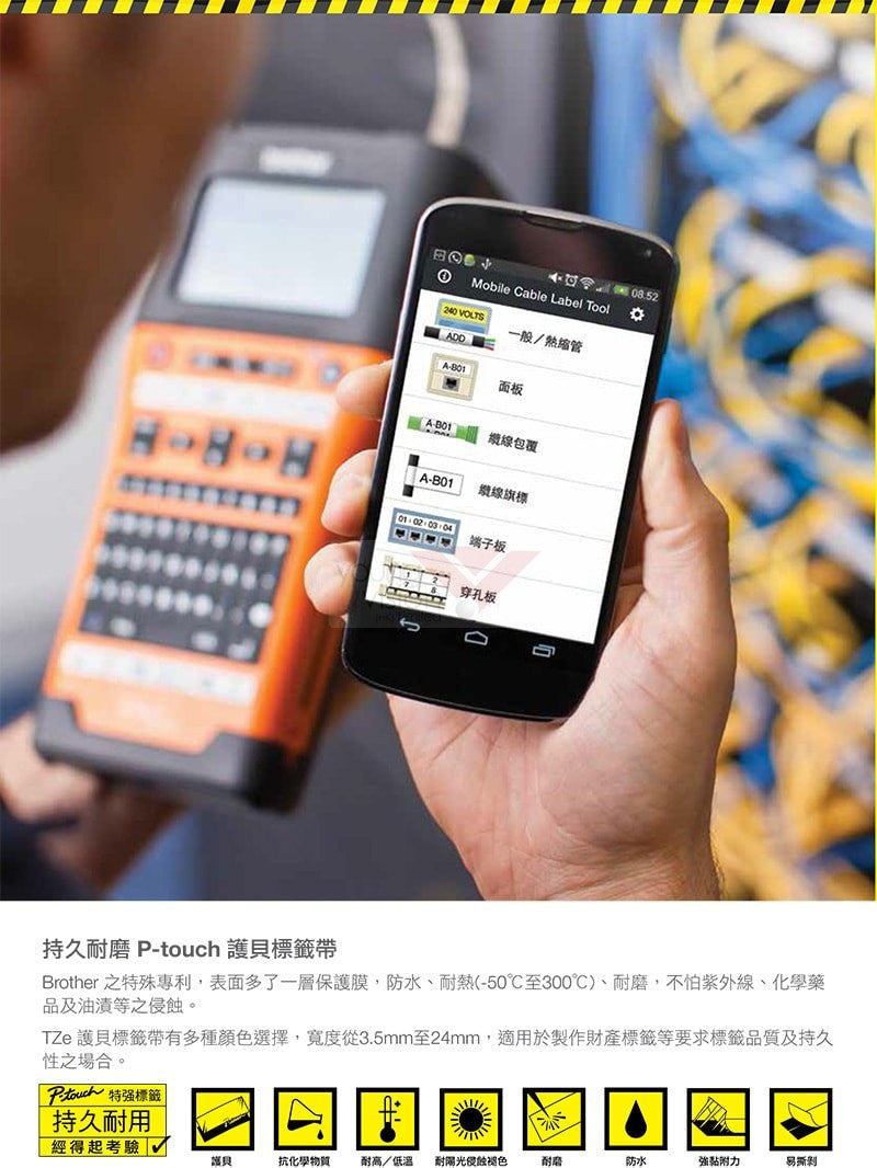 Brother PT-E550WVPHK 工業標籤機 Industrial Label Printer (WiFi & iOS/Android Mobile Apps) (中文版) - Young Vision - www.yv.com.hk
