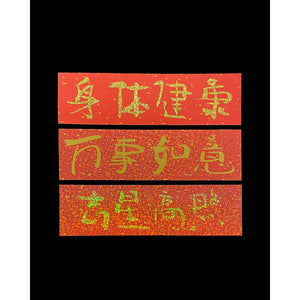 Chinese New Year Blessing Stickers-Stickers-Fung Cheung-Triple Blessing Pack-CHOP SUEY CLUB