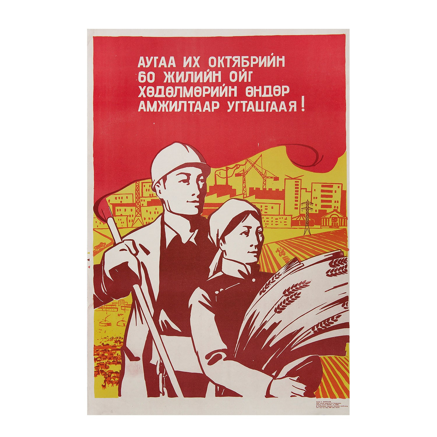 Let's celebrate the 60th anniversary of the Great October Revolution with great successes at work!