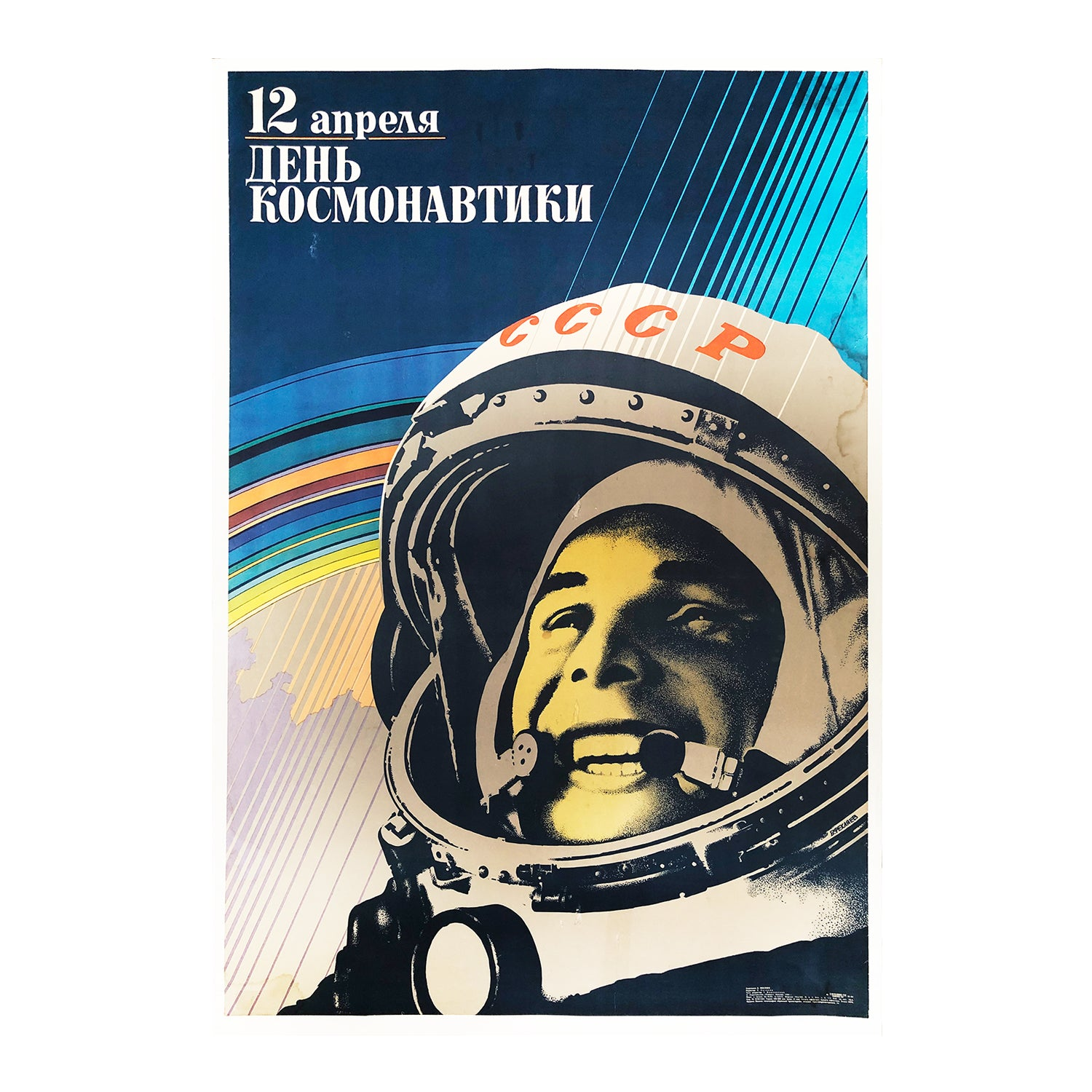 Original vintage USSR space exploration propaganda poster, featuring the pilot and cosmonaut Yuri Gagarin (1934-1968)