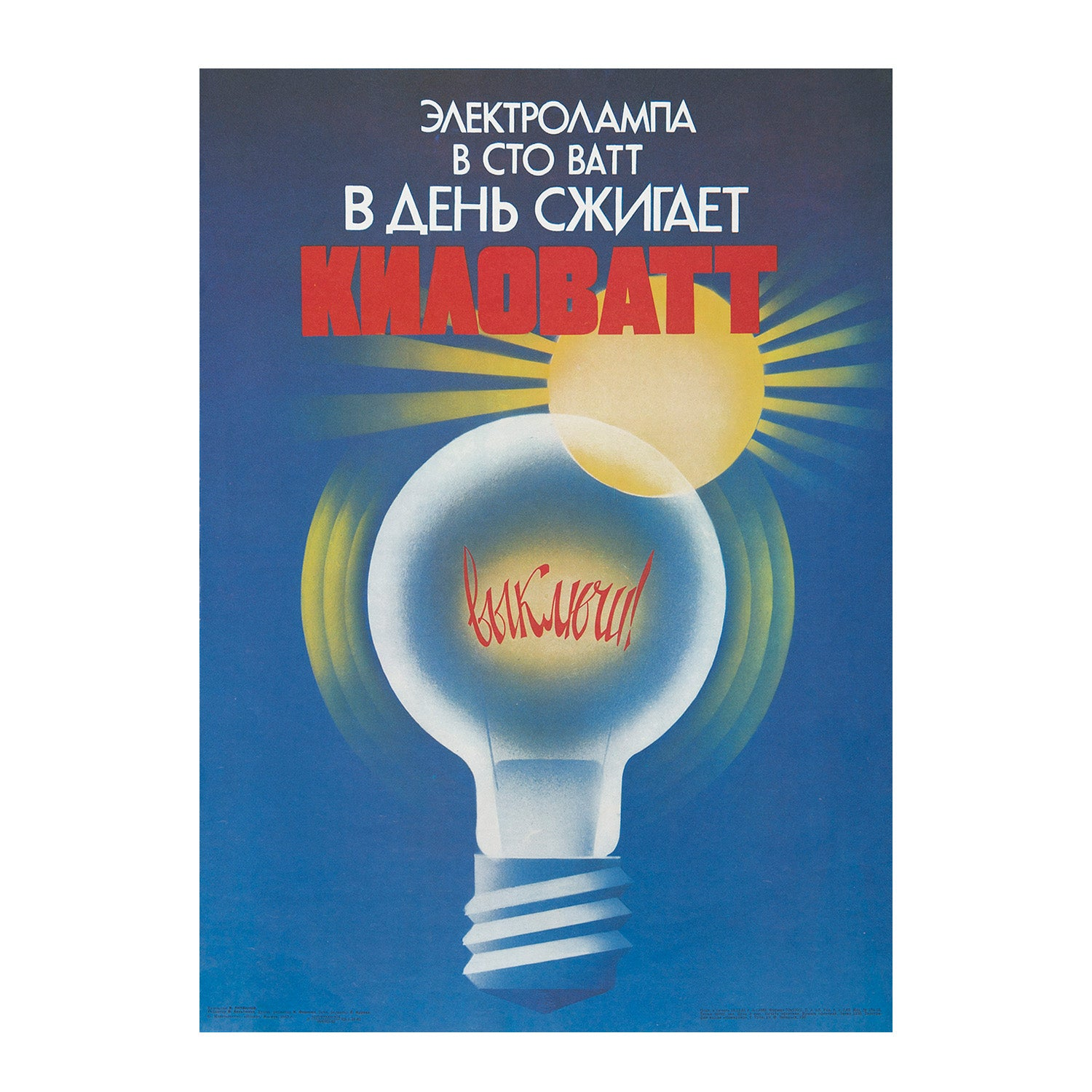 One hundred watt electric lamp burns a kilowatt per day. Switch Off.