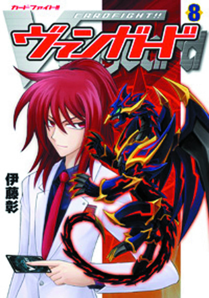 CARDFIGHT VANGUARD GN VOL 08 COVER