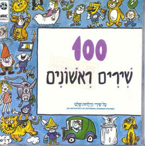 100 Shirim rishonim 1&2 - 100 First Songs-CD (Hebrew)