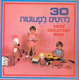 30 lehitim l'peutot-30 songs for toddlers -audio CD (Hebrew)