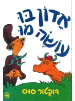 Dr Seuss in Hebrew: Adon Boo Ose Moo - Mr. Brown Can Moo. Can You?  (Hebrew)