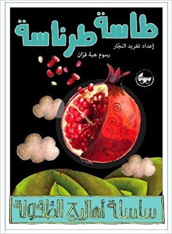 Arabic Children's Nursery Rhymes, bk 1  - Tasseh Tarantaseh (Arabic)