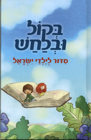 B'Kol ve b'Lachash, Sidur l'yaldey Israel - Out Loud and in Wisper, A sidur for children (Hebrew)