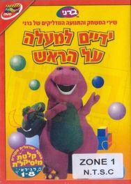 Children's DVD in Hebrew: Barney-Yaday'im lemala al haRosh (Hebrew)