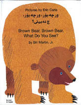 Bilingual Eric Carle in Arabic: Brown bear, brown bear...(Arabic-English)