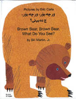 Bilingual Eric Carle in Urdu: Brown Bear, Brown Bear...(Urdu-English)