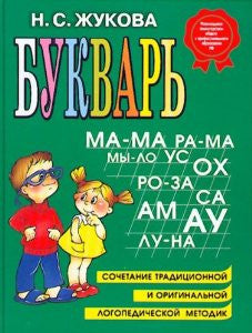 Bukvar -mini book: A Russian Primer in Russian language book