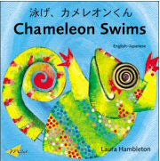 Chameleon Swims (Japanese-English)