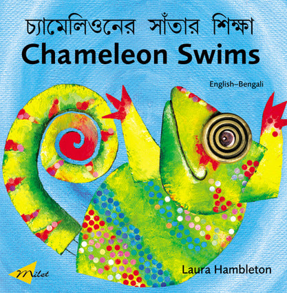 Chameleon Swims (Urdu-English)
