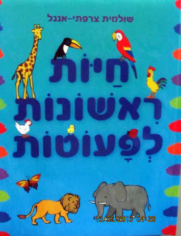 Children's Book in Hebrew: Chayot Rishonot le'Peutot - First Book of Animals for Toddlers (Hebrew)