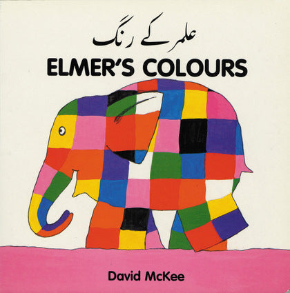 David McKee in Urdu: Elmer's Colours (Urdu-English)