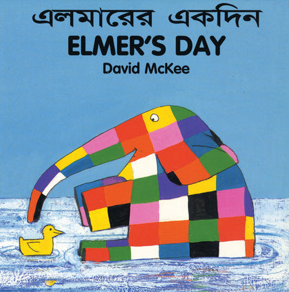 Elmer's Day (Bengali-English)