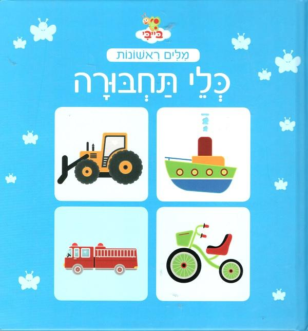 Milim Rishonot b'Ivrit: Mekhoniot-First Words in Hebrew: Vehicles (Hebrew)