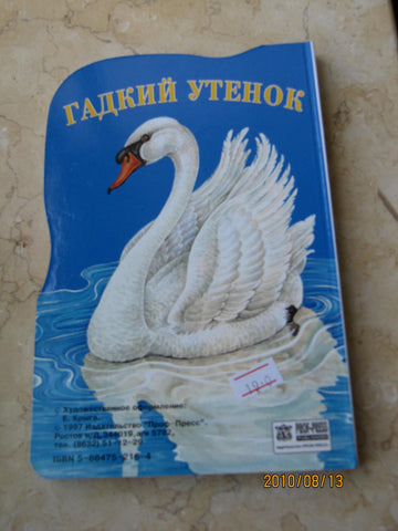 Gadkeey ootenok - The ugky duckling (Russian)