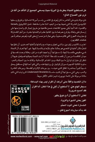 Hunger games in Arabic: Catching Fire (Arabic)