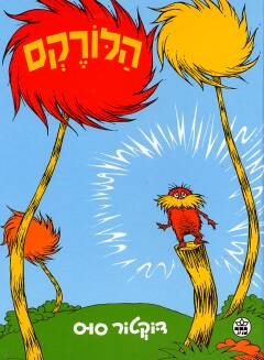 Dr Seuss in Hebrew: HaLorax - The Lorax (Hebrew)