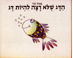 Ha'Dag she lo ratza lihiot dag- A Fishy story (Hebrew)