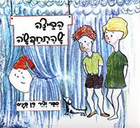 HaBeytza sheHitchapsa - The disguised egg (Hebrew)
