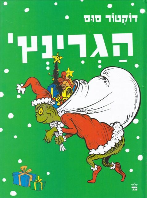 Dr Seuss in Hebrew: Ha'Grinch - How the Grinch Stole Christmas (Hebrew)