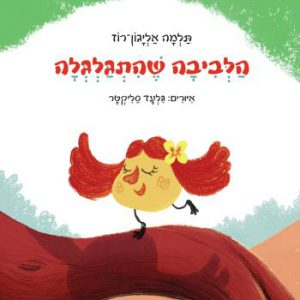 HaLeveeva sheHitgalgela  - The donut that rolled away (Hebrew)