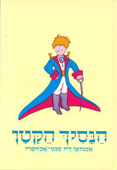 Children's Book in Hebrew: The Little Prince - Ha'Nasich Ha'Katan (Hebrew)