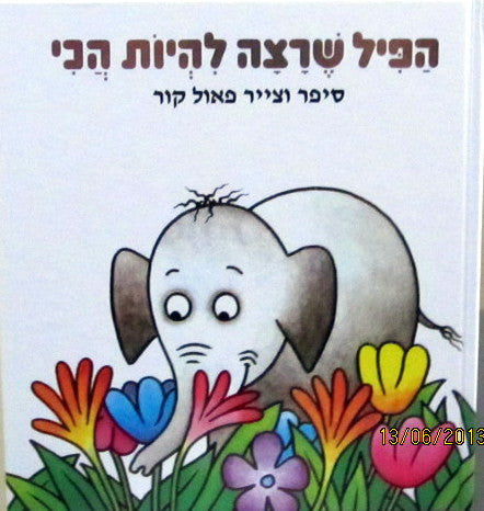 Children's Book in Hebrew: HaPil she ratza lihiot hakhi -The Elephant who Wanted to be the Best (Hebrew)