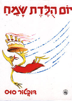 Dr Seuss in Hebrew: Yom Huledet Sameach! - Happy Birthday to you! (Hebrew)