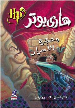 H. Potter in Arabic: Harry Potter and the chamber of secrets  (Arabic)