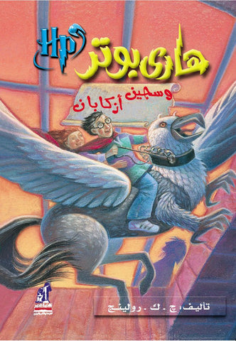Harry Potter and the Prisoner of Azkaban (Arabic)