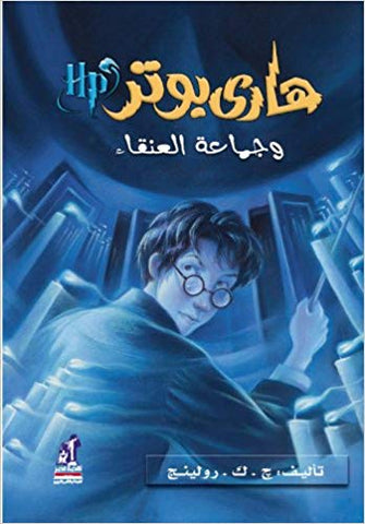 Harry Potter and the Order of the Phoenix (Arabic)