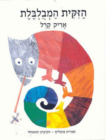 Eric Carle in Hebrew: The Mixed-up Chameleon - Ha'Zikit ha'Mevulbelet (Hebrew)