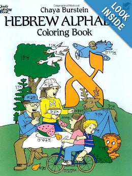 Children's Book in Hebrew: Hebrew Alphabet Coloring Book (Hebrew)