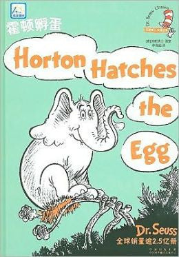 Bilingual Dr Seuss in Simplified Chinese): Horton Hatches the Egg (Simplified Chinese-English)
