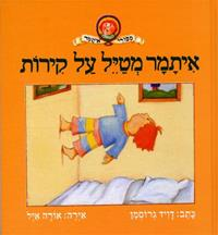 Itamar Metayel al Kirot - Itamer walks on walls (Hebrew)