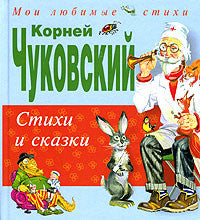 Stichi i Skazki - Nursery  Rhymes and Stories  (Russian)