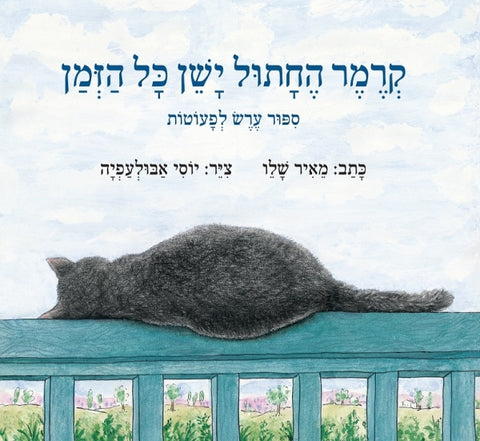 Kremer heChatul Yashen kol haZman- Kremer, the cat, sleeps all the time (Hebrew)
