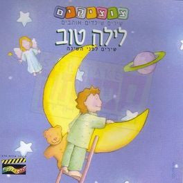 Layla Tov, Shirim Lifney Ha'sheyna - Good Nght, CD (Hebrew)