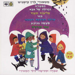 Misipurey Levine Kipnis - Stories of Levin Kipnis, CD (Hebrew)