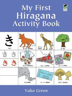 My First Hiragana Activity Book (Japanese-English)