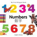 Bilingual Chinese Toddler Book: My First Bilingual Book - Numbers (Chinese-English)