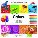 Bilingual Chinese Toddler book: My first bilingual book - Colors (Chinese-English)